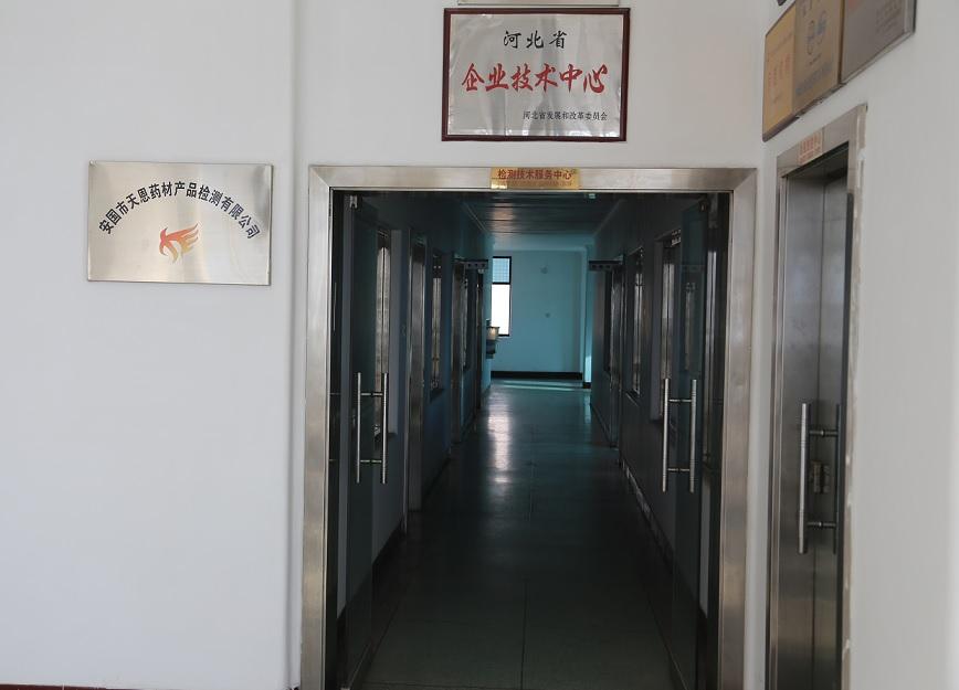 安國市天恩藥材產品檢測有限公司