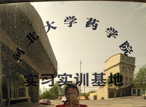 河北大學藥學院實習實訓基地