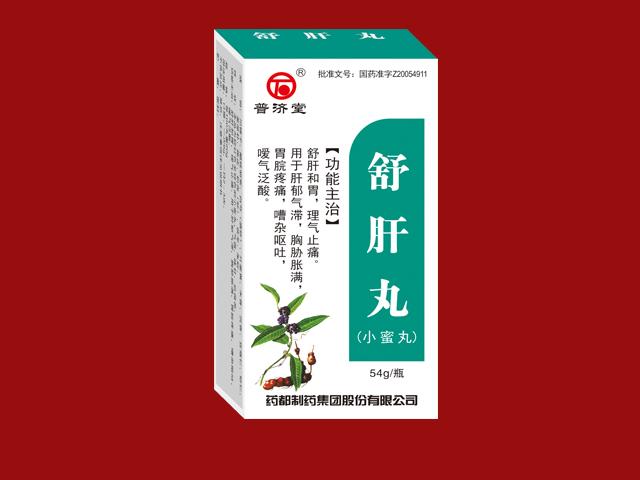 舒肝丸(小蜜丸)