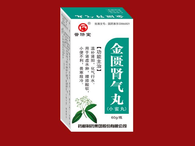 金匱腎氣丸(小蜜丸)