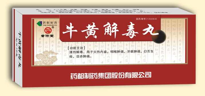 牛黃解毒丸(大蜜丸)